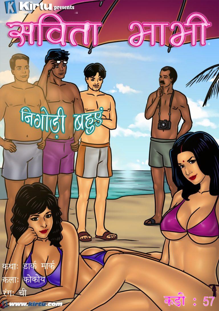 SB 57_Hindi_00