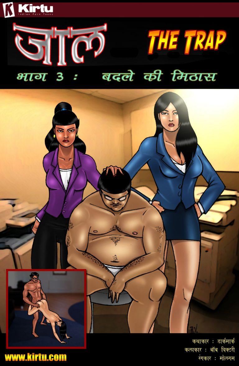 tt3_hindi_coverpage