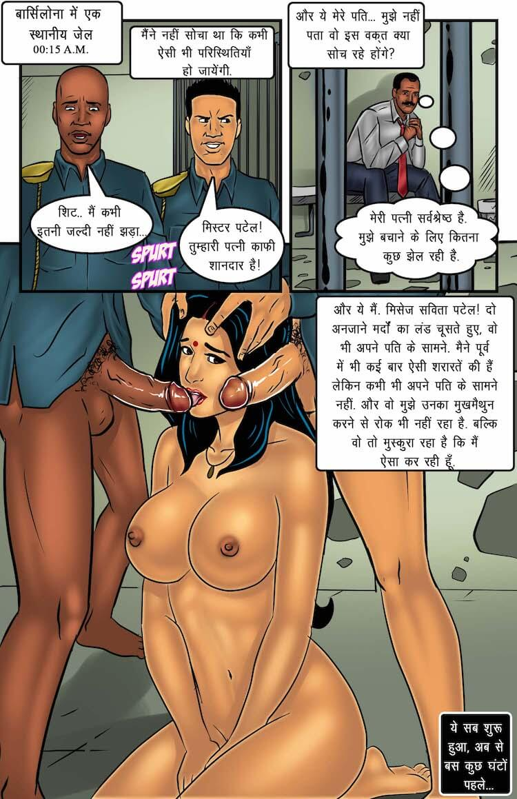 Savita Bhabhi - Episode 58 - एक पत्नी का बलिदान - Hindi - Panel 001