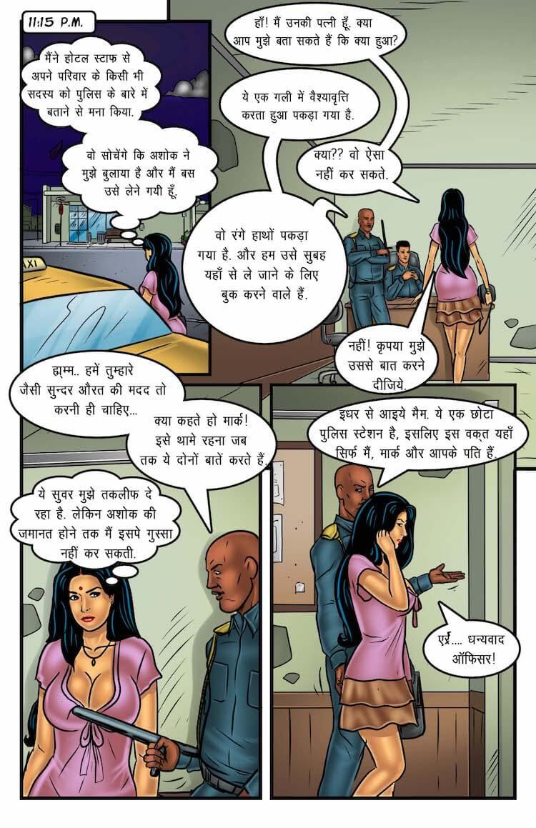 Savita Bhabhi - Episode 58 - एक पत्नी का बलिदान - Hindi - Panel 004